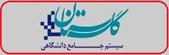 سیستم جامع دانشگاهی گلستان