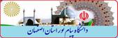 سایت دانشگاه پیام نور استان اصفهان